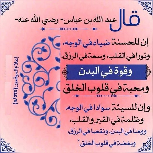 Pin By Abdelilah Azzouzi On أحاديث نبوية Calligraphy Arabic Calligraphy Arabic
