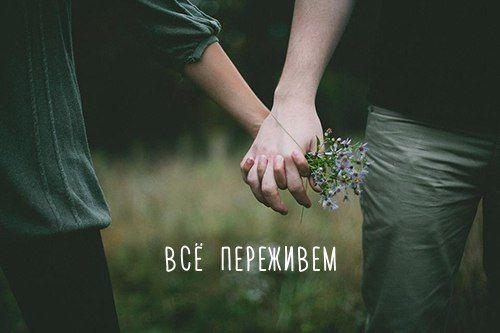 мы вдвоем мы с тобой вдвоем все переживем | Фотографии, Цитаты, Картины
