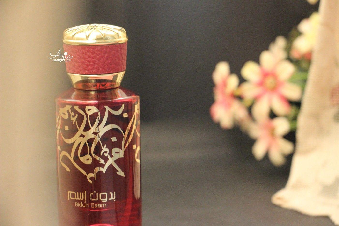 أحمد المغربي Perfume Perfume Bottles Bottle