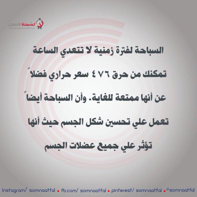 السباحة السمنة الجسم الوزن الاطفال Saudi Obesity Swimming Body Weight السعودية الخليج Calligraphy Instagram Arabic Calligraphy