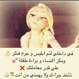 لا يهمني من انت ومن تكون Funny Arabic Quotes Arabic Love Quotes Arabic Quotes