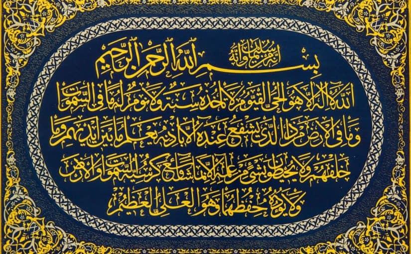 قراءة آيه الكرسي في المنام للعزباء موسوعة In 2021 Arabic Calligraphy Blog Blog Posts