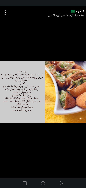 Pin By Sana Azhary On Ramadan Food Beef Meat