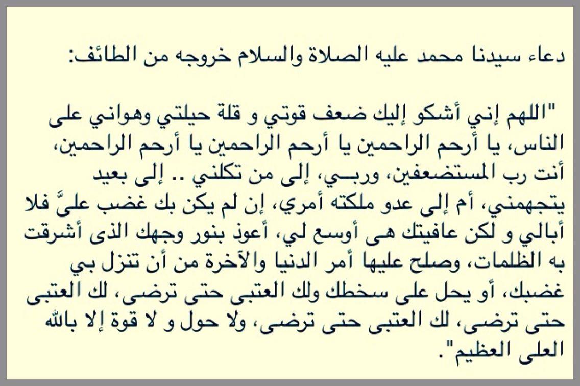 دعاء سيدنا محمد عليه الصلاة والسلام عند خروجه من الطائف Lecture Coran Islam Doua