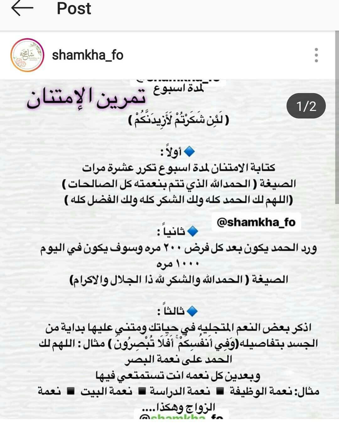 Pin By Amani Omr On أوراد Arabic Books Arabic Words Islam Quran