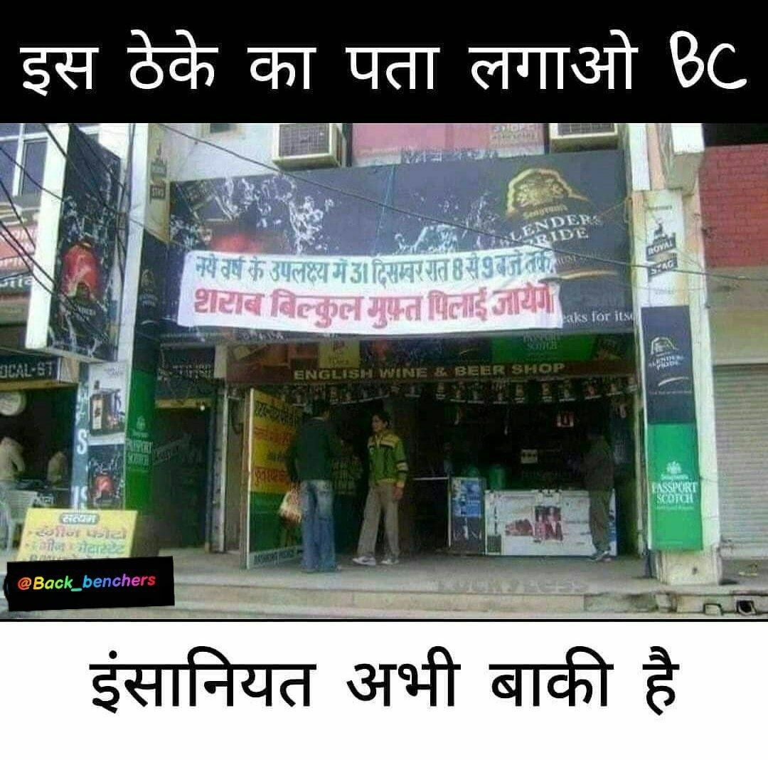 Pin By Back Benchers Memes On Bakchodi Memes On Top English Wine Beer Shop Wine And Beer