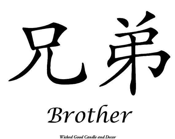 Vinyl Sign Chinese Symbol Brother By Wickedgooddecor On Etsy 899