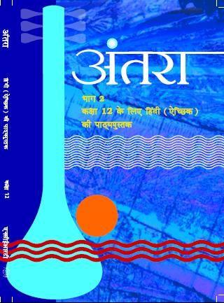 Download Class 12 NCERT Hindi Book - antra   class 12 hindi