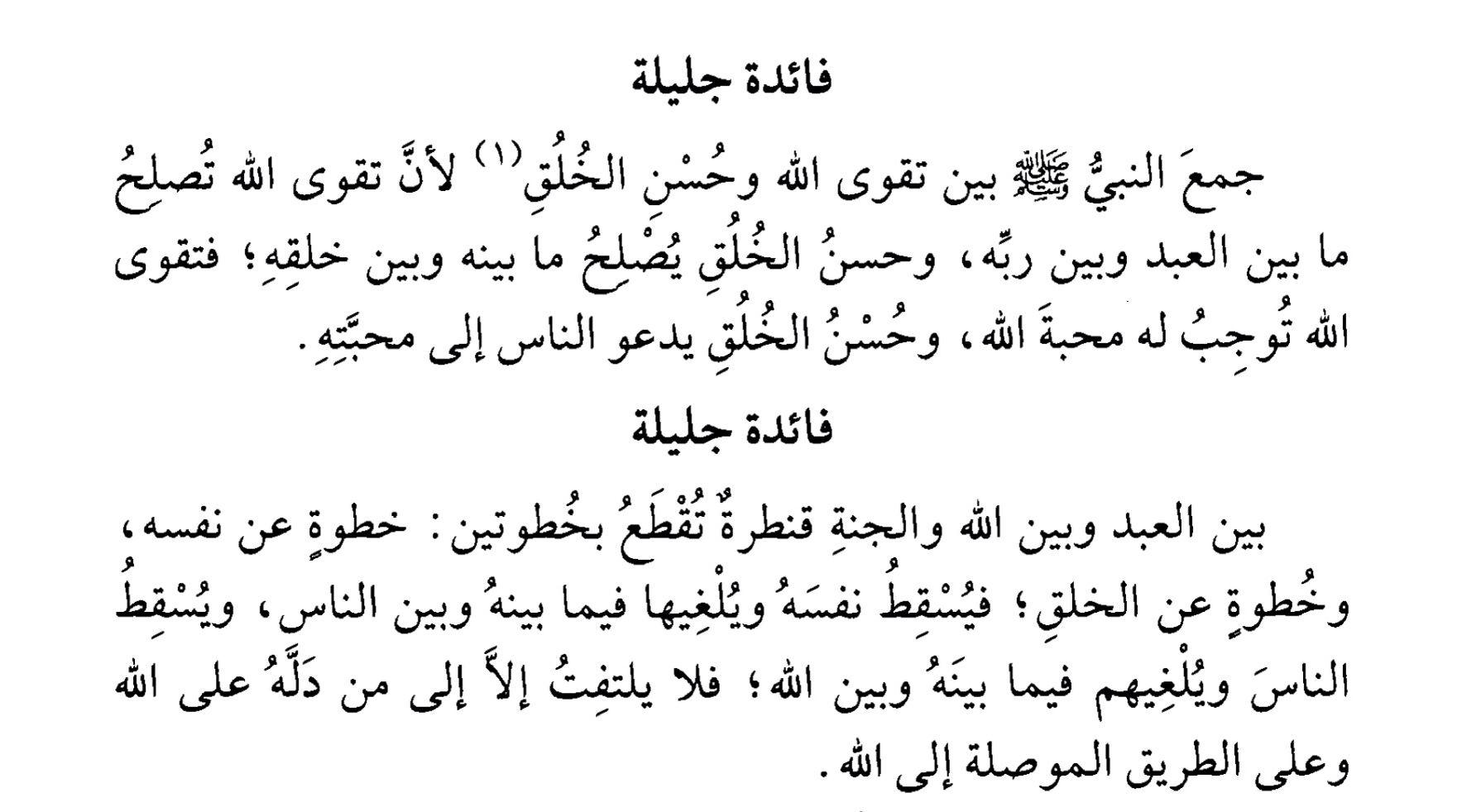 تقوى الله وحسن الخلق ابن القيم كتاب الفوائد Wisdom Words Of Wisdom Arabic Words