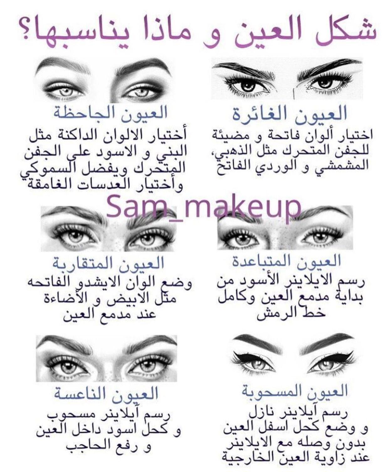 Pin By Helwa Shraim On مكياج Pinterest Makeup Makeup Skin Makeup
