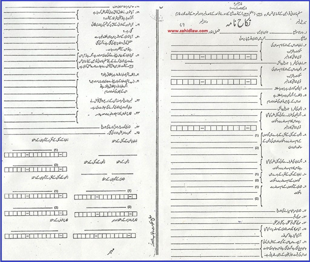 Example Of Divorce Letter In Islam from i.pinimg.com