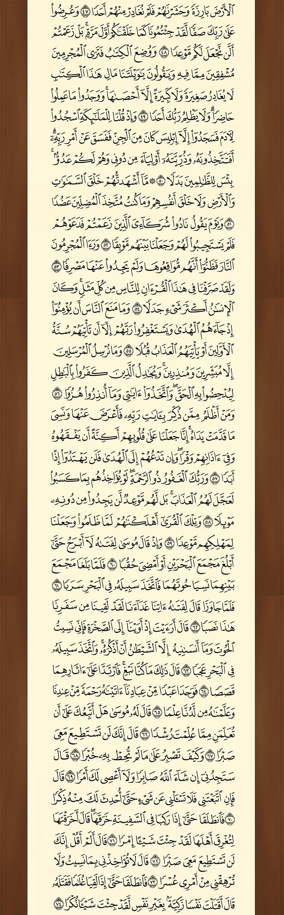 سورة الكهف بصفحة واحدة Quran Verses Surah Al Quran Holy Quran Book