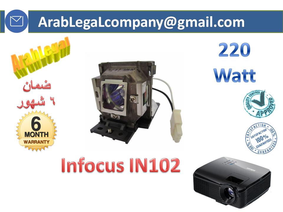 متوفر لدينا لمبات فيديو بروجيكتور انفوكس Infocus IN102
