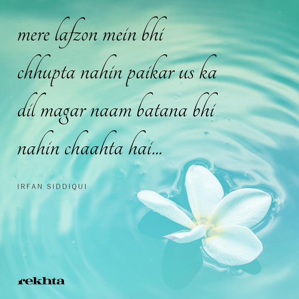 UrduPoetry #Poetry #Shayari #Shayri #Poem #ShayariLovers