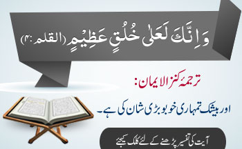 وإنك لعلى خلق عظيم Learn Islam Place Card Holders Holy Quran