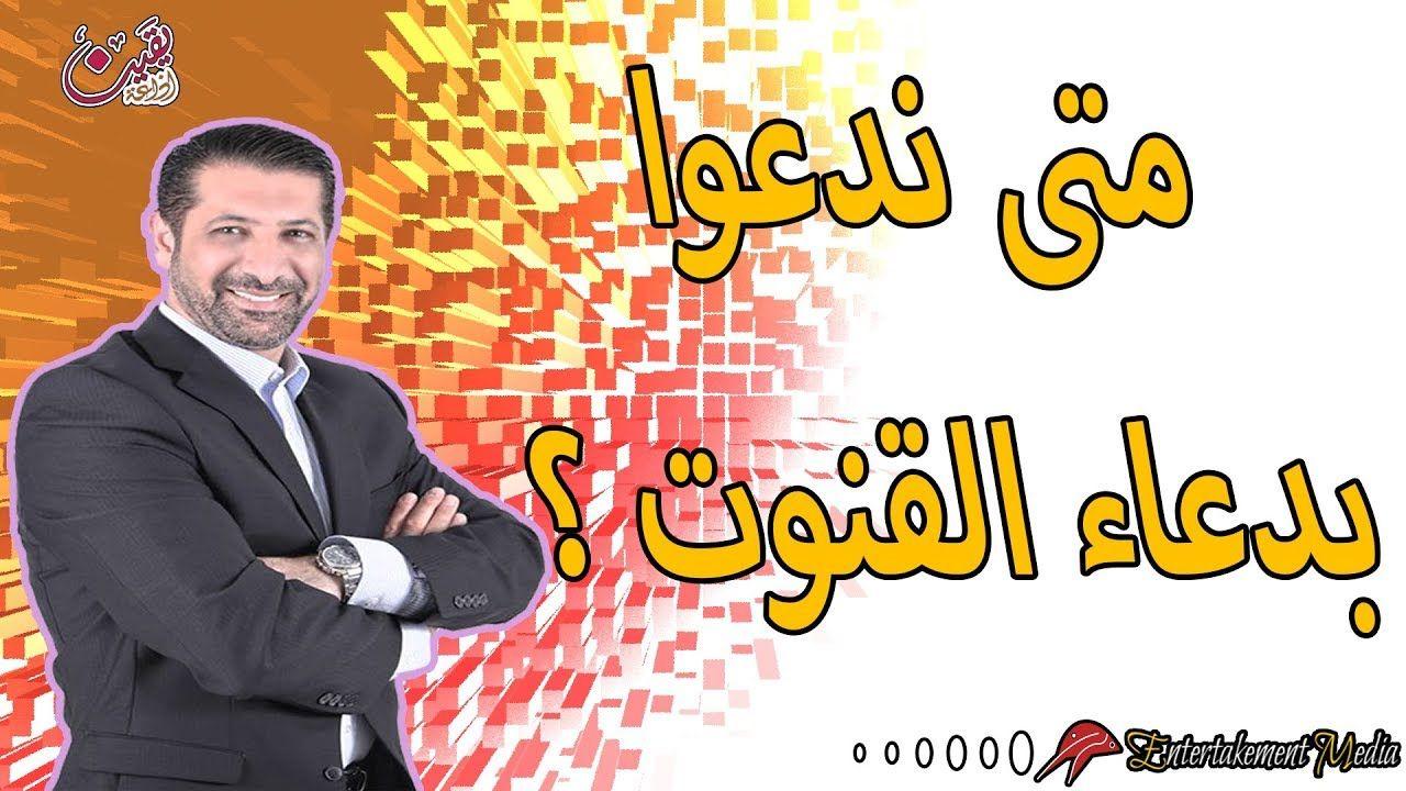 سؤال متى ندعوا بدعاء القنوت محمد نوح القضاة Poster Movie Posters