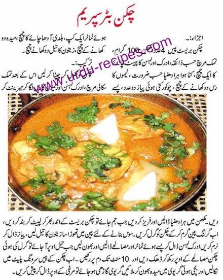 Iftar chicken supreme urdu recipes httpurdu recipes iftar chicken supreme urdu recipes httpurdu recipes forumfinder Images