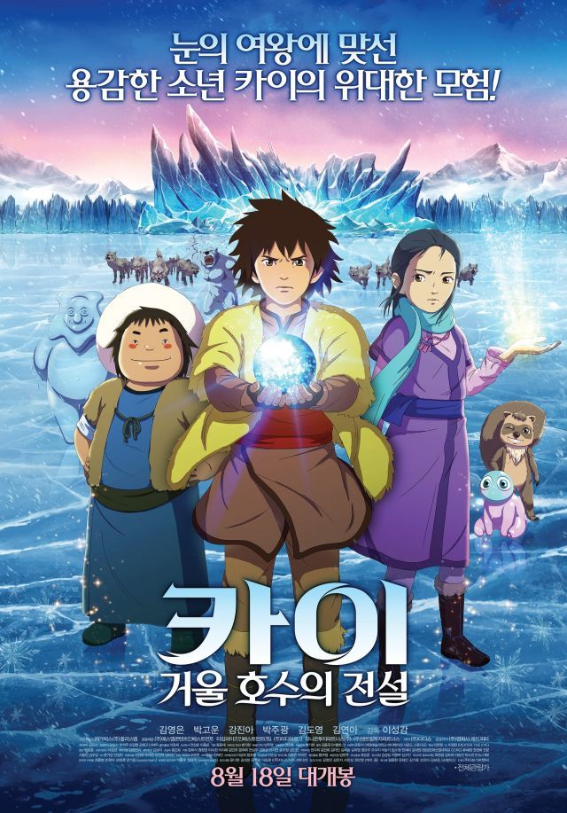 Photos Added New Poster And Release Date For The Korean Animated Movie Kai