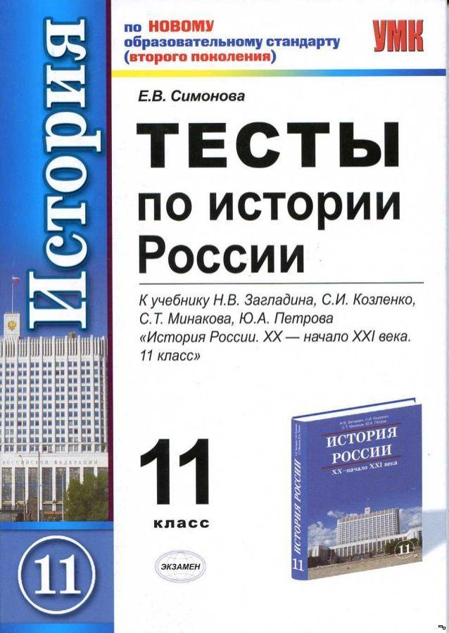Готовые домашние задания по истории отечества 11 класс н.в. загладин
