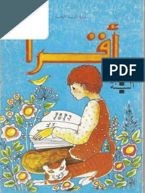 Livre De Lecture 4e Francais Algerie Selma Va A L Ecole 1980 1990 كتاب القراءة السنة الرابعة أساسي فرنسية Arabic Kids Learning Arabic Kids Story Books