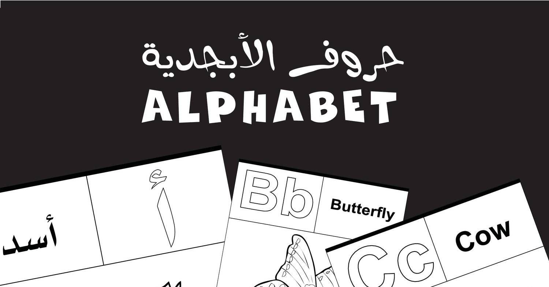 كراسة تلوين الحروف الأبجدية Pdf Docdroid Arabic Alphabet For Kids Alphabet For Kids Alphabet
