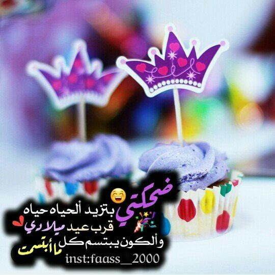 Pin By سيدة الالقاب On عيد ميلاد سعيد Birthday Girl Quotes Happy Birthday Me 18th Birthday Party
