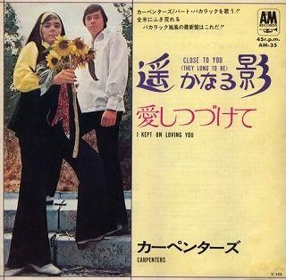 遥かなる影 / Carpenters (A / キングレコード) via OLD WAVE
