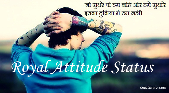 Best Royal Attitude Status In English