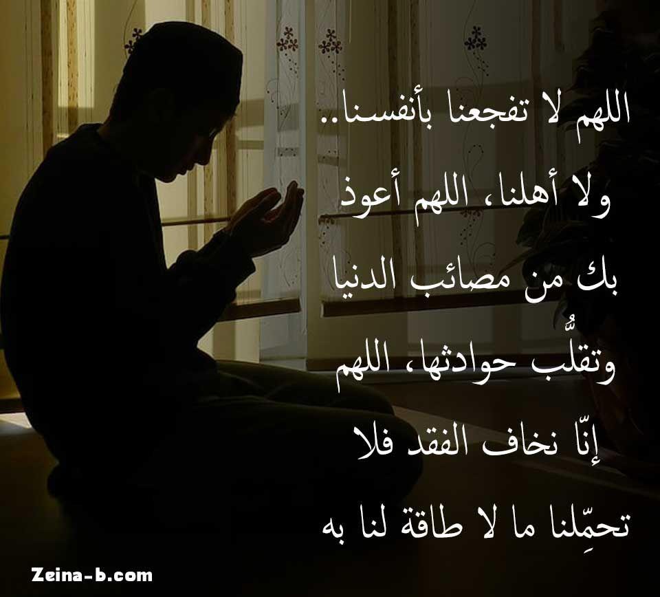 دعاء جميل ادعية دينية دعاء وباء كورونا Funny Arabic Quotes Arabic Quotes Quotes