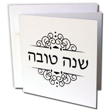 Amazon.com : 3dRose Shana Tova - Happy New Year in Hebrew ...