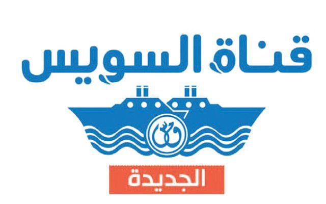 شاهد تاج على راسنا أغنية لافتتاح قناة السويس Suez Chevrolet Logo Vehicle Logos