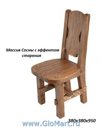 стулья из сосны недорого