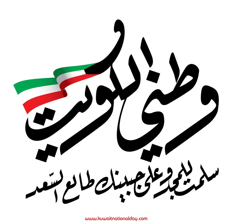 Happy Kuwait National Day Images 2020 Kuwait National Day