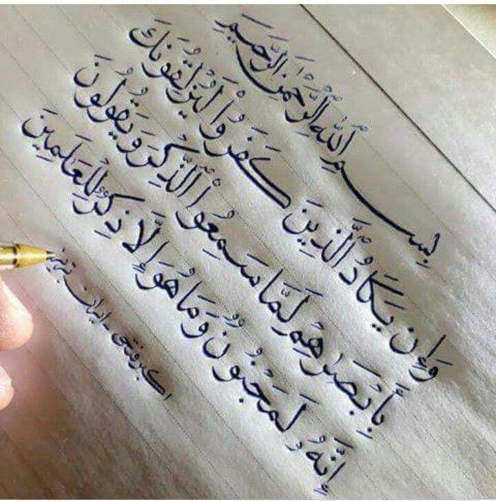 Pin By Jafar On Islam Islamic Calligraphy Islamic Art Calligraphy Islamic Calligraphy Quran