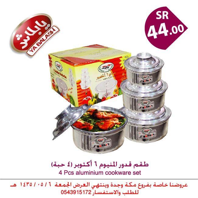 طقم قدور المنيوم 6 أكتوبر 4 حبة Cookware Set Condiments Aluminium