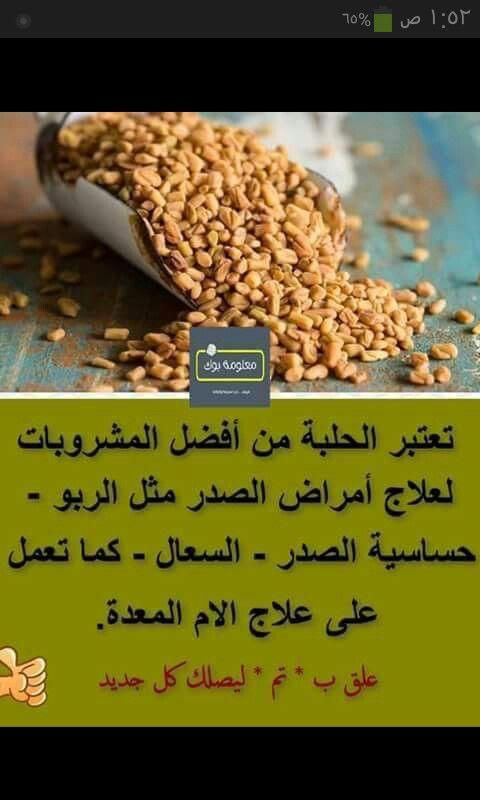 Pin By Lolitta On صحة Health Food Food Food And Drink