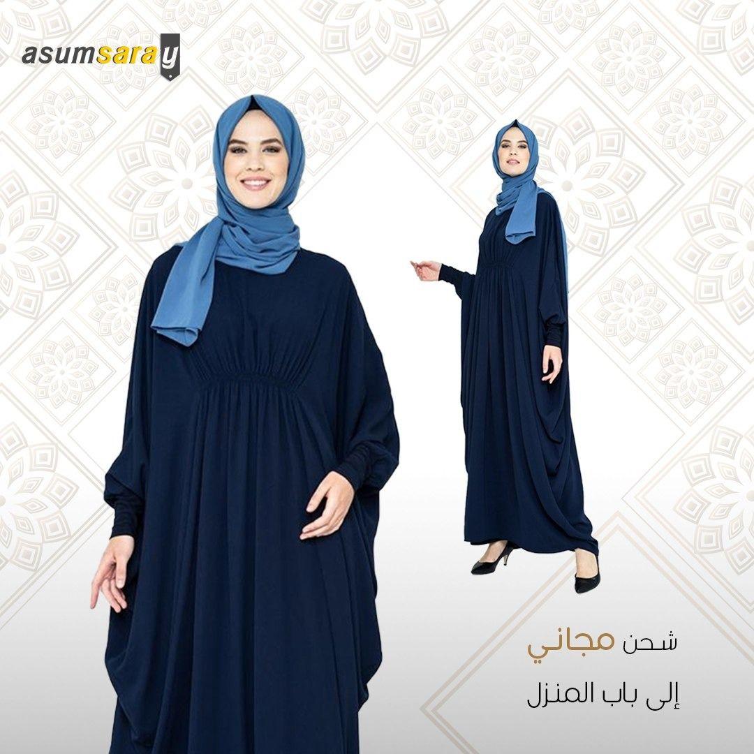 أفخر أنواع الأقمشة أجود الخامات وأرزن الألوان لك فقط سيدتي Fashion Nun Dress Women