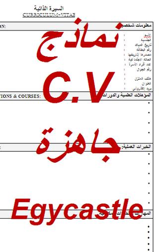 نماذج سيرة ذاتية جاهزة للتحميل حصريا على Egycastle Egycastle Cv Template Download Cv Template Templates