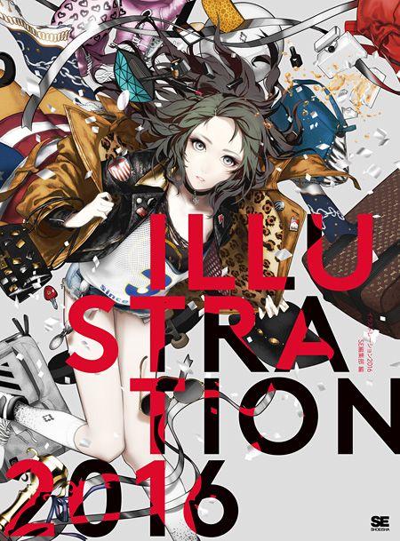 『ILLUSTRATION 2016』表紙