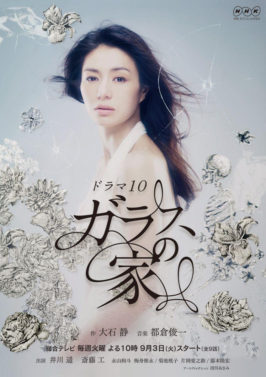 Nhk ガラスの家 2013 Tvドラマポスター Works 清川あさみ Asami Kiyokawa Inc ガラスの家 チラシ ポスター