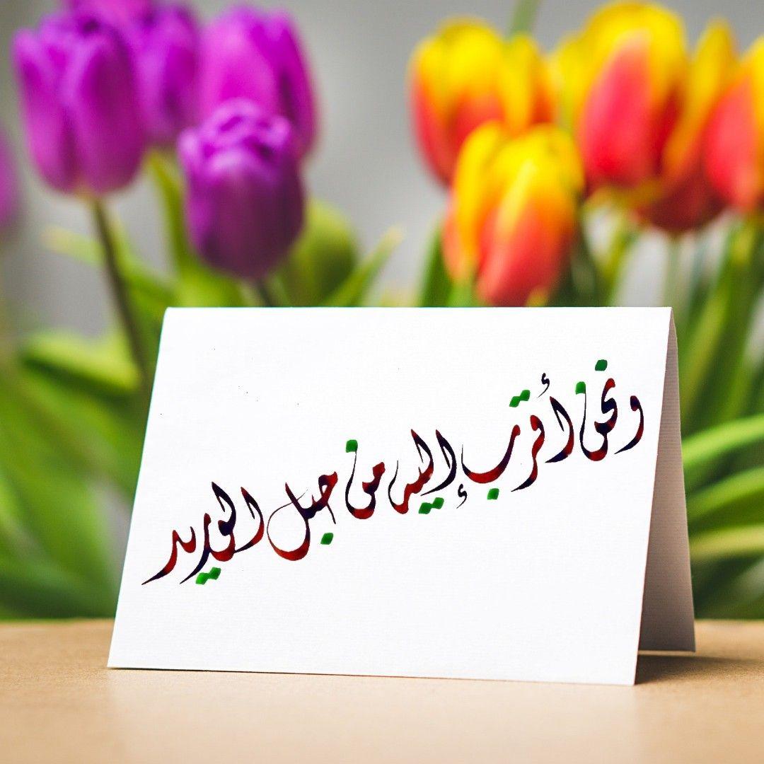 قرآن كريم آية ونحن أقرب اليه من حبل الوريد Joker Wallpapers Place Card Holders Quran Quotes