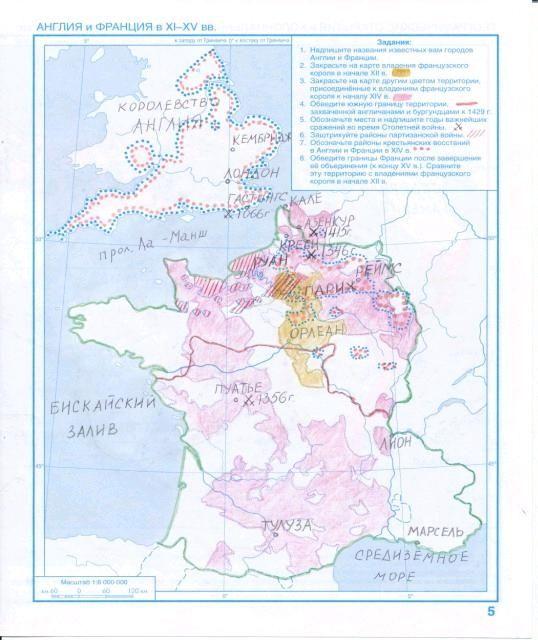 Готовая контурная карта по всемирной истории 8 класс страница