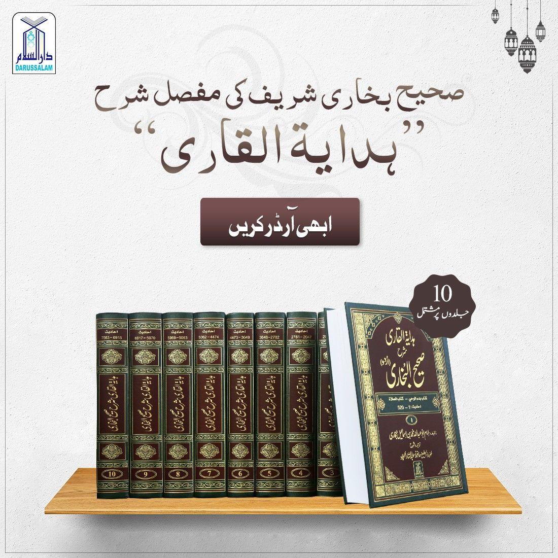 ہدایة القاری شرح صحیح البخاری اردو دارالسلام نے دین کی خدمت کی روایت کو برقرار رکھتے ہوئے حدیث کی سب سے معتبر Books Free Download Pdf Online Bookstore Books