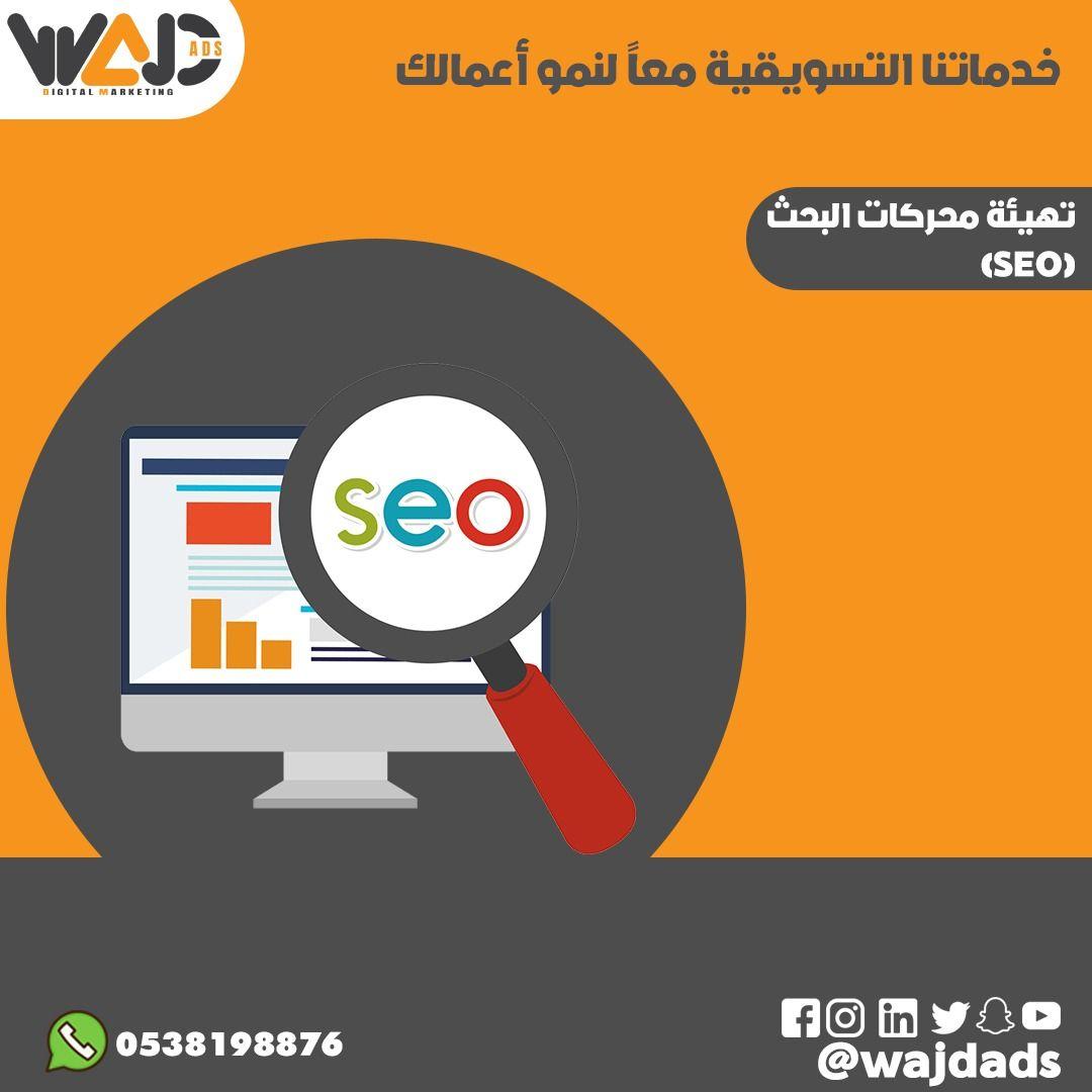 إشهار موقعك الالكتروني Tech Logos Digital Marketing Marketing