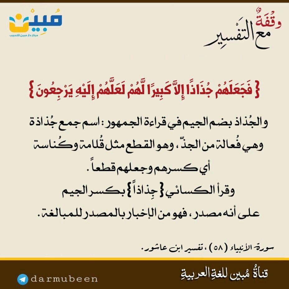 ما معنى كلمة ج ذ اذ ا في قوله تعالى فجعلهم ج ذ اذ ا إلا كبيرا لهم لعلهم إليه يرجعون Quran Islam Quran Islamic Art Calligraphy