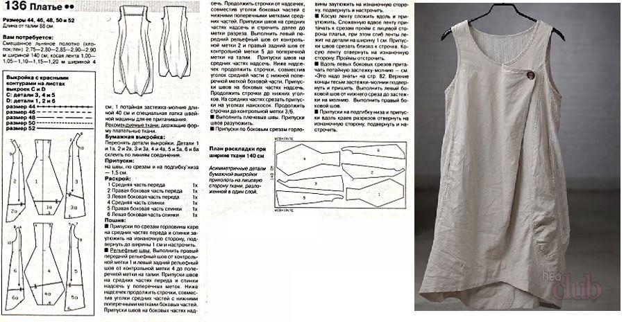 Бохо стиль своими руками для полных: выкройки юбки ...