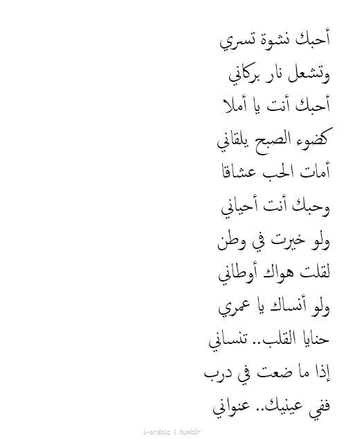 بلاد العرب أوطاني Calligraphy Quotes Love Quotes For Book Lovers Short Quotes Love