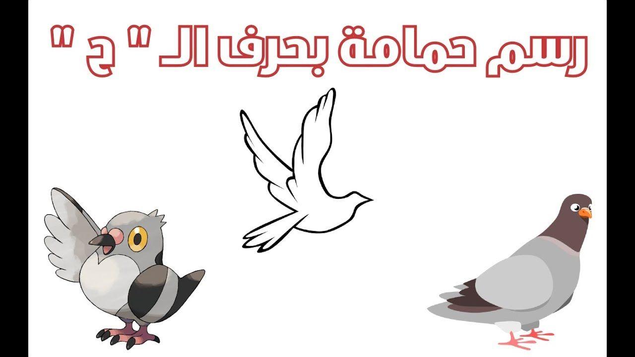طريقة رسم حمامة بحرف الحاء ح الرسم بالحروف العربية How To Draw Dove Youtube Fictional Characters Animals Character