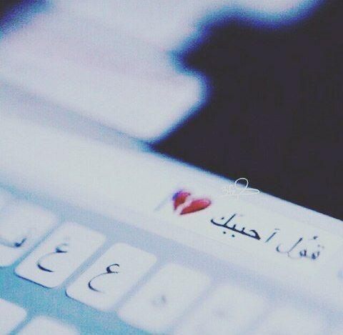 قول احبك