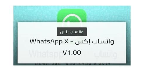 تنزيل تحديث واتساب اكس بلس 2020 ضد الحظر والهكر Whatsapp X تحميل بديل الرسمي افضل نسخة Place Card Holders Cards Place Cards